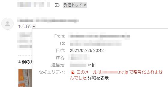 図:gmailで受信メールが暗号化しているか確認する