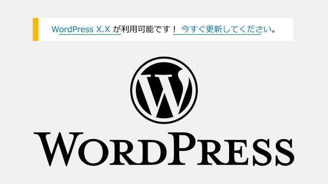 トップイメージ:WordPress 更新していますか?